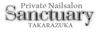 宝塚の隠れ家ネイルサロンSanctuary(サンクチュアリ)